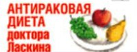 Thumbnail image for Антираковая диета доктора Ласкина