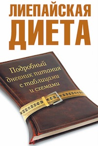 Thumbnail image for Лиепайская диета